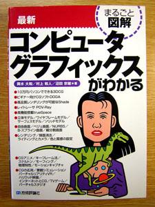 コンピューターグラフィックスの本