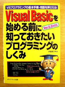 Visual Basicの基本手順
