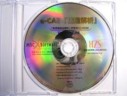 e-CAE 構造解析