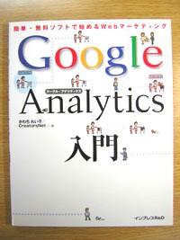 GoogleAnalytics入門