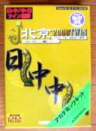 高電社 J・北京