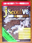 高電社 J・SEOUL