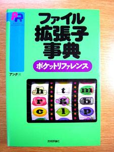 ファイル拡張子辞典