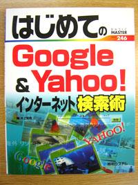 Google & Yahoo インターネット検索術