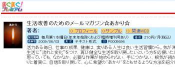 メールマガジン(あかり)