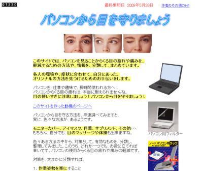パソコンから目を守るサイト