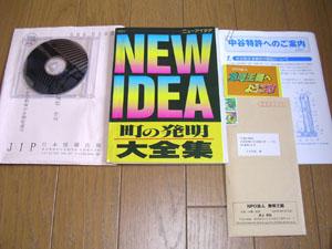 実用新案と発明協会や特許事務所