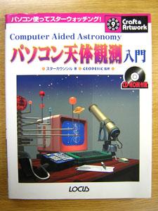 パソコン天体観測入門