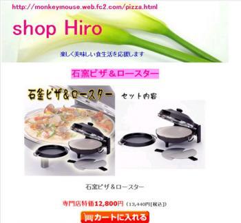 ピザ焼き器
