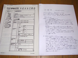 NTTの親切な解説書