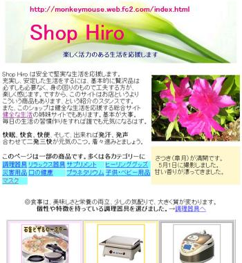 Shop Hiro 楽しく活力のある生活