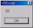 VBS サンプル2