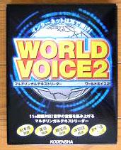 高電社 WorldVoice2