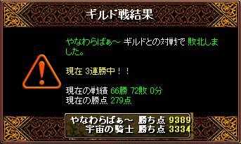 GV20.09.01 やなわらばぁ~