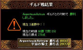 GV20.09.07 ArgenteumAstrum