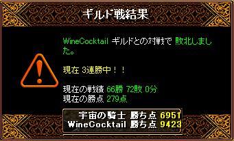 GV21.03.01 WineCocktail.JPG