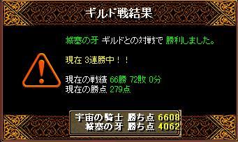 GV21.03.02 城塞の牙.JPG