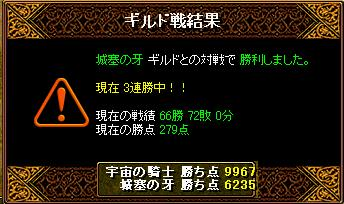 GV21.03.08 城塞の牙.JPG