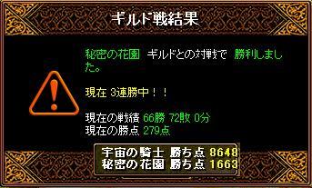 GV21.03.09 秘密の花園.JPG