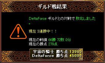 GV21.03.15 DeltaForce.JPG