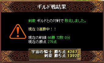GV21.03.16 剣豪.JPG