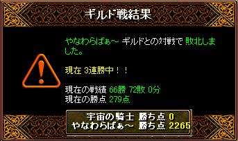 GV21.03.23 やなわらばぁ~