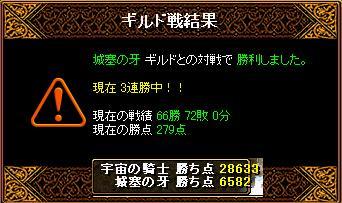 GV21.03.29 城塞の牙
