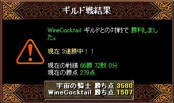GV21.04.13 WineCocktail