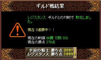 GV21.04.19 レジスタンス