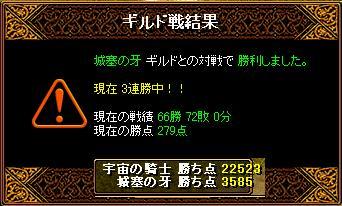 GV21.04.20 城塞の牙