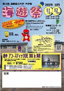 123海遊祭ポスター(ピンク)