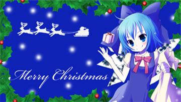 チルノ クリスマス 参考