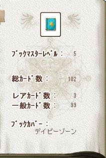100枚だー!!