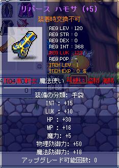 120手袋+5能力