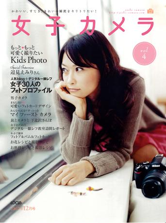 女子カメラvol4表紙