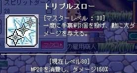 Maple0006_20090505070248.jpg