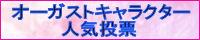 オーガスト公式HP3000万HIT記念!キャラクター人気投票(仮)