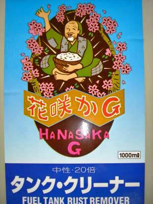 PS  花咲かG-05