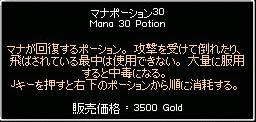 マナP3500G