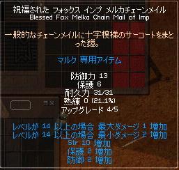 melka_kaizou5.jpg