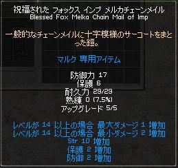 melka_kaizou7.jpg