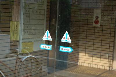 小竹自動ドア