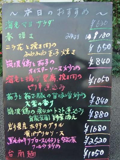 2009_0824本日のおすすめ