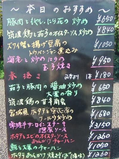 2009_0825本日のおすすめ