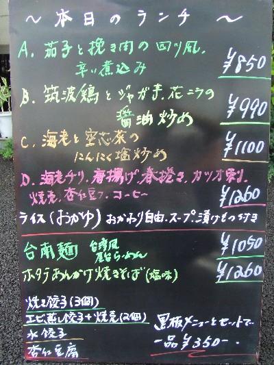 2009_0827本日のランチ