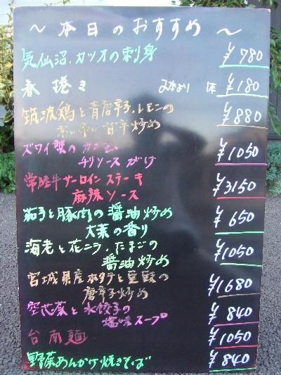 2009_0827.本日のおすすめ