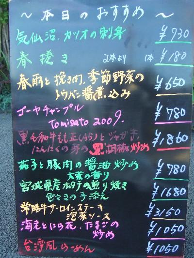 2009_0828本日のおすすめ