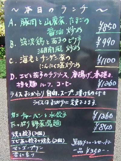 2009_0829本日のランチ