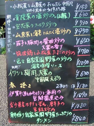2009_0829本日のおすすめ