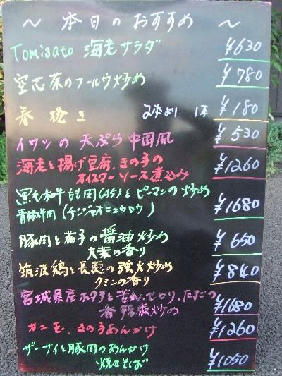 2009_0910本日のおすすめ